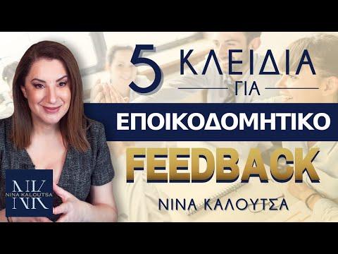 5 κλειδιά για εποικοδομητικό feedback | Νίνα Καλούτσα