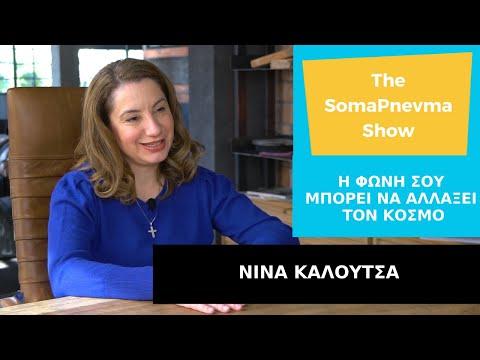 Νίνα Καλούτσα - Η Φωνή σου Μπορεί να Αλλάξει τον Κόσμο | Με την Στέφη Βασιλοπούλου