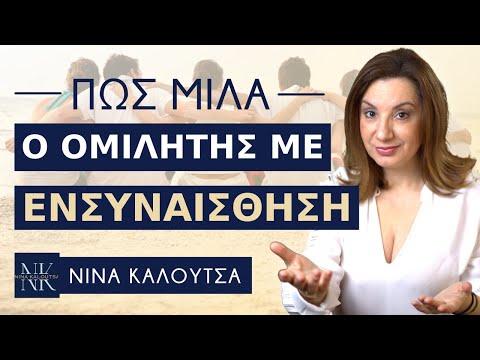 Νίνα Καλούτσα: Ομιλητής με Ενσυναίσθηση. Τι σημαίνει;