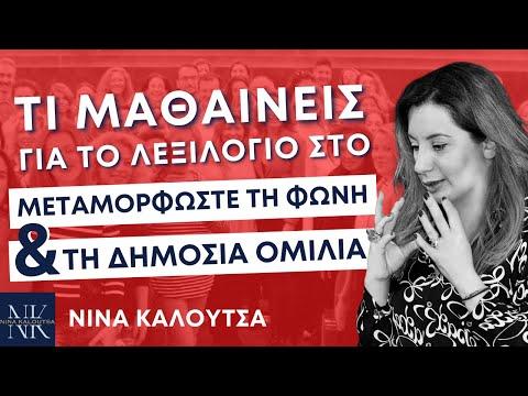 """Νίνα Καλούτσα: Τι θα μάθω για το Λεξιλόγιο στο """"Μεταμορφώστε τη Φωνή & Δημόσια Ομιλία σας"""""""