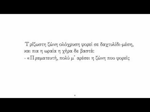 Μανώλη Καλομοίρη Ο ΠΡΑΜΑΤΕΥΤΗΣ - Νίνα Καλούτσα