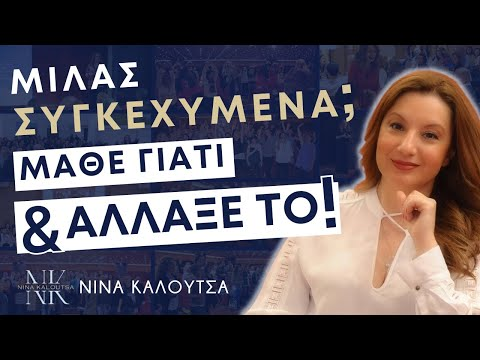 Νίνα Καλούτσα: Συγκεχυμένη Φωνή