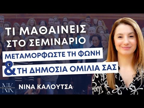 """Νίνα Καλούτσα: Τι θα μάθω στο """"Μεταμορφώστε τη Φωνή & Δημόσια Ομιλία σας"""";"""