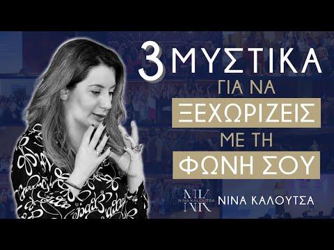 Νίνα Καλούτσα - 3 μυστικά για να ξεχωρίζεις με τη φωνή σου