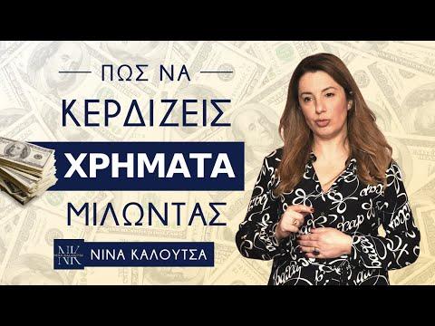Νίνα Καλούτσα – Πώς να κερδίζεις χρήματα μιλώντας