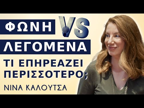 Νίνα Καλούτσα - Η αλήθεια ενός ομιλητή