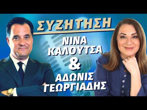 Άδωνις Γεωργιάδης-Νίνα Καλούτσα. Μαθητής & Δασκάλα συνομιλούν