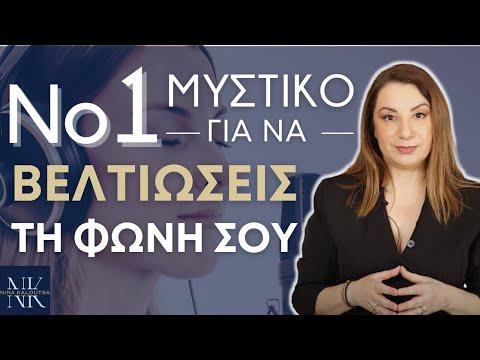 Νίνα Καλούτσα - Τι αποκαλύπτει η φωνή μας για εμάς.