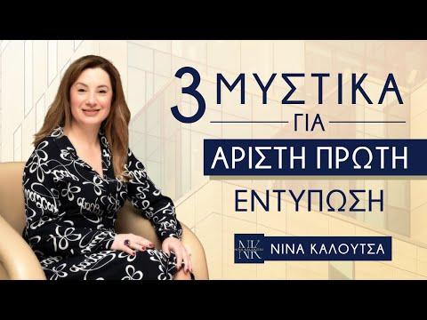 Νίνα Καλούτσα: 3 Μυστικά για Άριστη Πρώτη Εντύπωση σε Επαγγελματική Συνάντηση