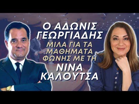 Ο Άδωνις Γεωργιάδης μιλά για τα μαθήματα ΦΩΝΗΣ με τη Νίνα Καλούτσα