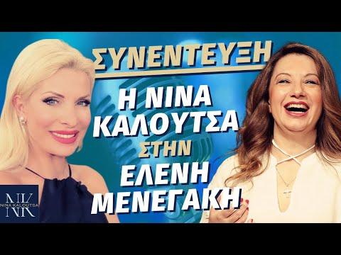 Η Ειδικός Φωνής Νίνα Καλούτσα συνομιλεί με την Ελένη Μενεγάκη