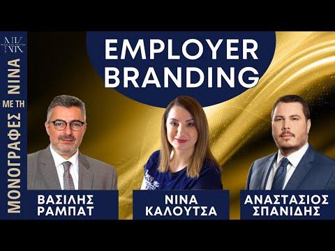 Employer Branding | Βασίλης Ραμπάτ, Αναστάσιος Σπανίδης, Νίνα Καλούτσα